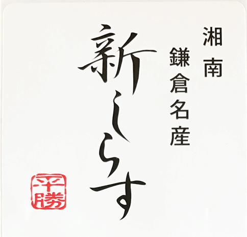 鎌倉魚市場ステッカー画像